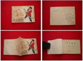 《哑巴皇帝》,福建1981.1一版一印25万册,8229号,连环画