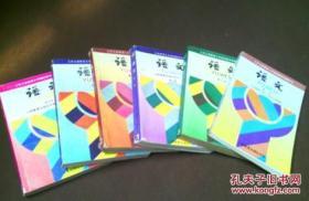 90年代老课本:人教版初中语文课本教材教科书全套6本【92-95版】