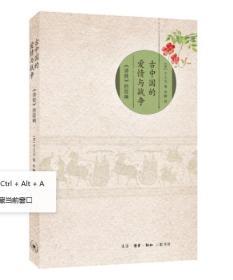 古中国的爱情与战争