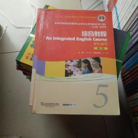 综合教程5(学生用书)(第2版)(修订版)/新世纪高等院校英语专业本科生系列教材