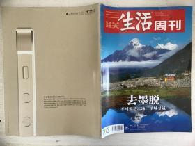 三联生活周刊2013年第47期