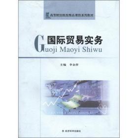 国际贸易实务/高等财经院校精品课程系列教材
