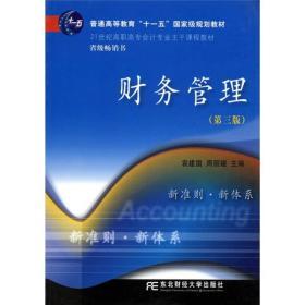 财务管理(第3版)