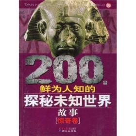 200个鲜为人知的探秘未知世界故事(惊奇卷)