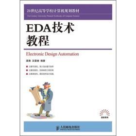 EDA技术教程/21世纪高等学校计算机规划教材