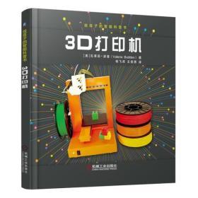 给孩子的智能科普书:3D打印机