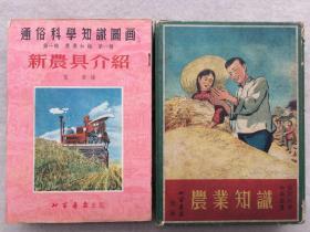 1954年少见绘画版 通俗科学知识图画 农业知识 第一辑共15册全