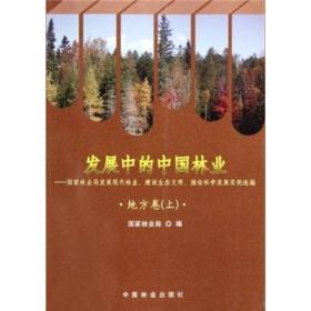 发展中的中国林业:国家林业局发展现代林业、建设生态文明、推动科学发展实例选编(地方卷上)