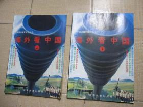 中国边疆军情丛书(五)海外看中国 (上、下) 全2册