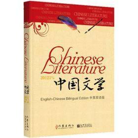 中国文学(2012年·第1辑)(中英双语版)