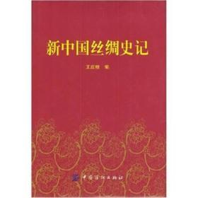 新中国丝绸史记 专著 1949~2000年 王庄穆编 xin zhong guo si chou shi ji