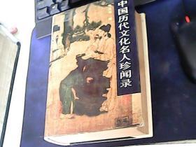 中国历代文化名人珍闻录