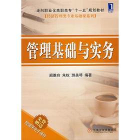 【正版】管理基础与实务 阚雅玲,朱权,游美琴编著