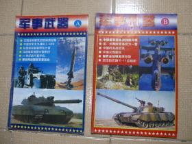 军事武器 A、B 全2册