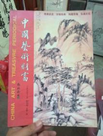 中国艺术财富(创刊号)