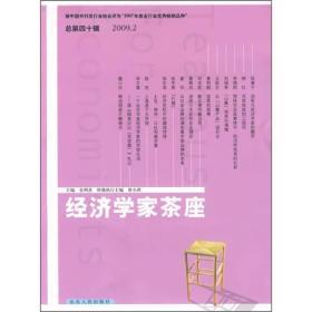 经济学家茶座(2009.2)(总第40辑)