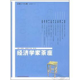 经济学家茶座(2007年3月刊)(总第29辑)