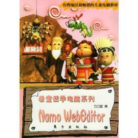 Namo WebEdifor——看童话学电脑系列丛书