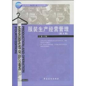 服装生产经营管理(第4版)
