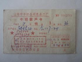 1965年8月3日上海市牛奶公司乳品二厂牛奶饮户卡