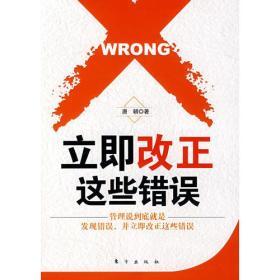 满29包邮 立即改正这些错误9787506028622 唐朝 东方出版社 2007年07月