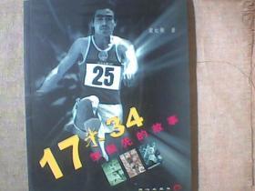 17米34  邹振先的故事 世界跳远冠军邹振先签赠本