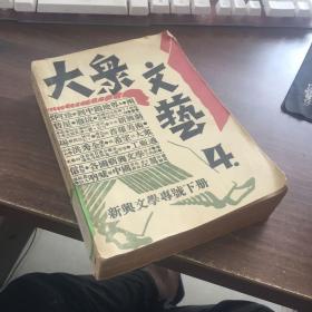 大众文艺第二卷 第四期 新兴文学专号下册