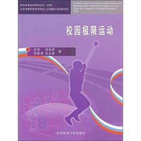 阳光体育运动系列丛书(之四):校园极限运动9787564401283(B2303)