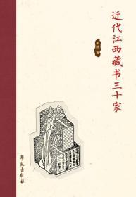近代江西藏书三十家