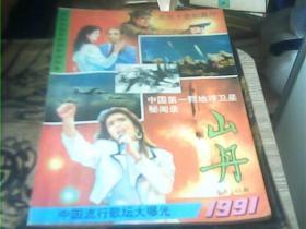 杂志---山丹1991年第145期