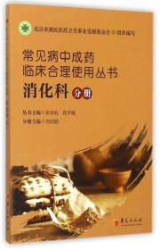 常见病中成药临床合理使用丛书:消化科分册