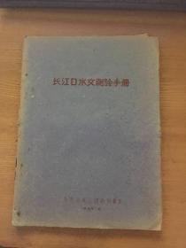 长江口水文测验手册   油印本