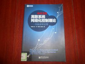 离散系统网络化控制理论:传输速率定理 英文版(有馆藏印章标签 自然旧 正版现货 详看实书照片)