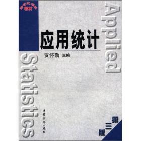 跨世纪课程教材:应用统计
