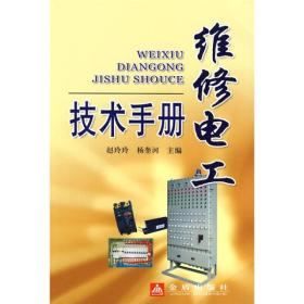 维修电工技术手册