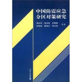 中国防震应急分区对策研究