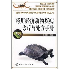 药用经济动物疾病诊疗与处方手册