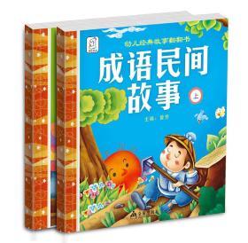 幼儿经典故事翻翻书睡前故事彩图注音版(6册)(3-6岁)故事书 儿童书籍 袋鼠妈妈童书