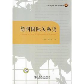 21世纪高等学校规划教材:简明国际关系史