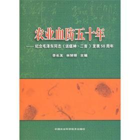 农业血防五十年:纪念毛泽东同志《送瘟神·二首》发表50周年