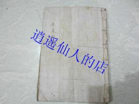 目莲救娘经 手抄本
