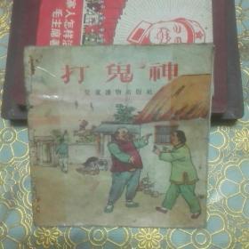 连环画  打鬼神(彩色连环画)56年2印