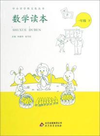 中小学学科文化丛书:数学读本(一年级 下)