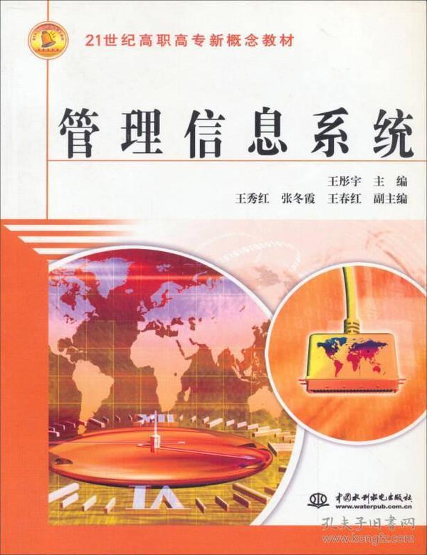 管理信息系统/21世纪高职高专新概念教材