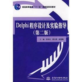 "Delphi程序设计及实验指导 (第二版)(普通高等教育""十一五""国家级规划教材)"
