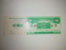 银行股票信用合作社,江西省南昌地区,样张