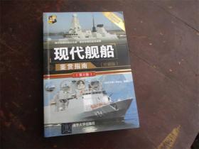现代舰船鉴赏指南(珍藏版)(第2版)(世界武器鉴赏系列)