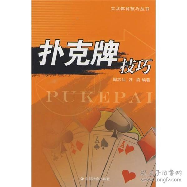 扑克牌技巧