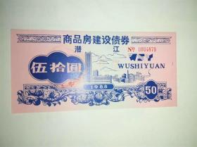 融资券债券,建设银行八十年代湖北省潜江商品房建设债券,