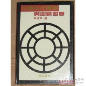 中国古代建筑与周易哲学(91年精装1版1印 印量:4312册)
